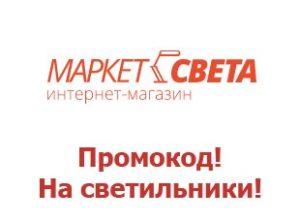market-sveta