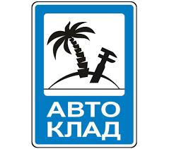 autoklad-ua
