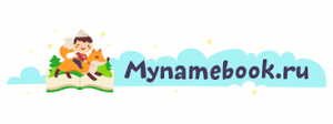 mynamebook-ru